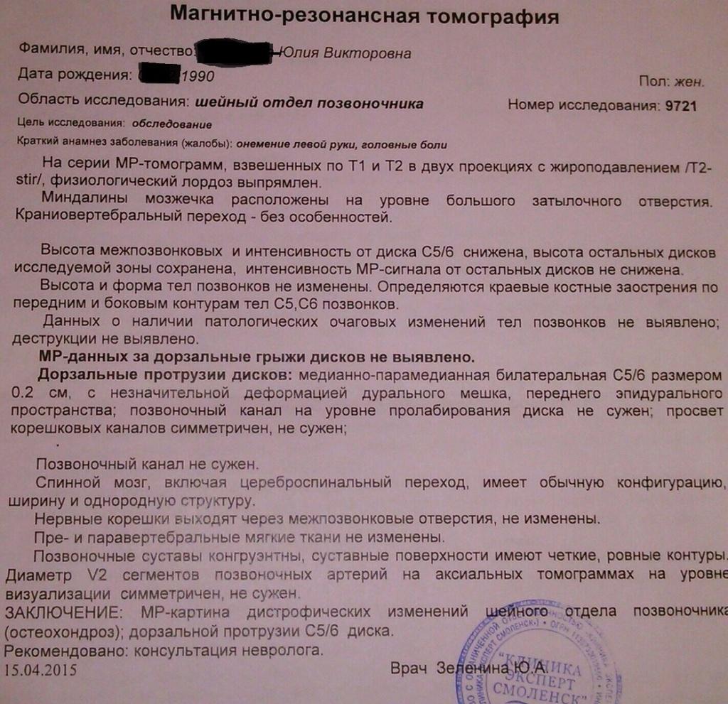 МРТ шейного отдела позвоночника - описание