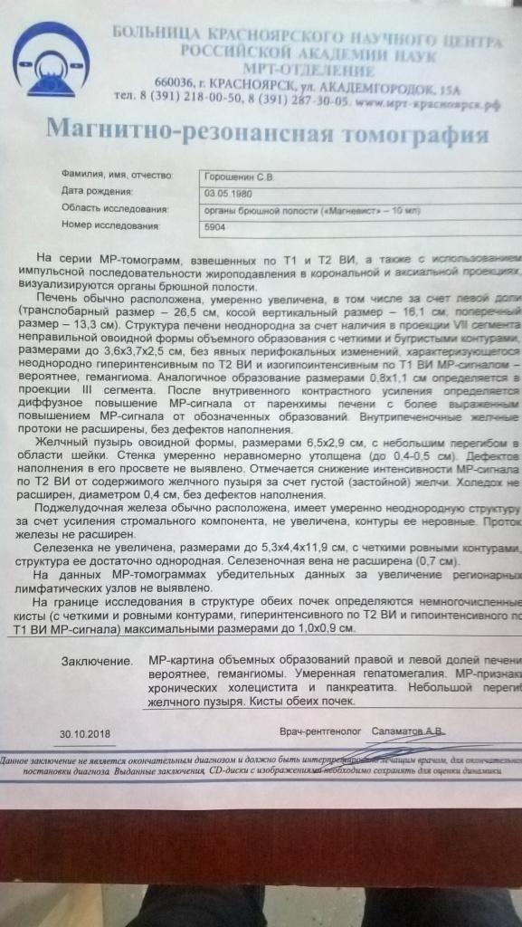МРТ брюшной полости - описание