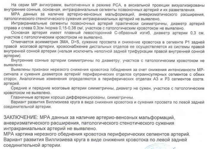 МРТ сосудов шеи - описание