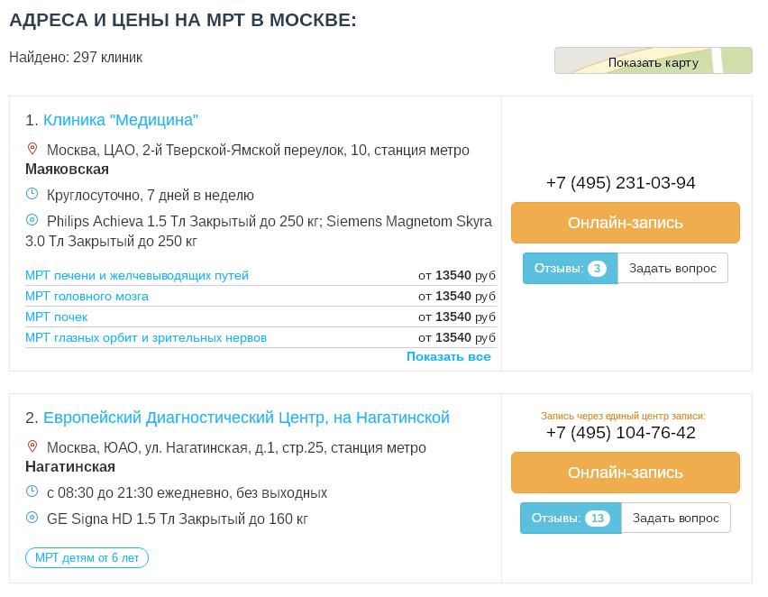 Список клиник на примере города Москва