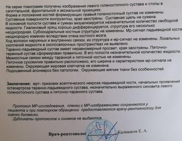 МРТ стопы - описание