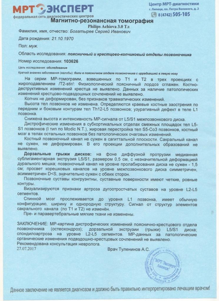 МРТ крестцово-копчикового отдела позвоночника - описание