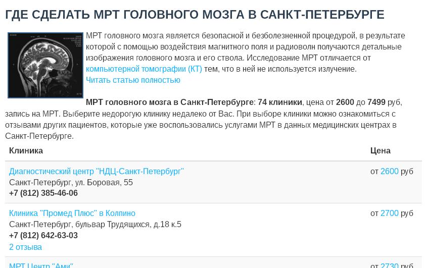 МРТ головного мозга в СПб - список клиник