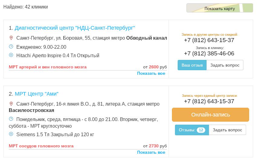 Скриншот списка клиник