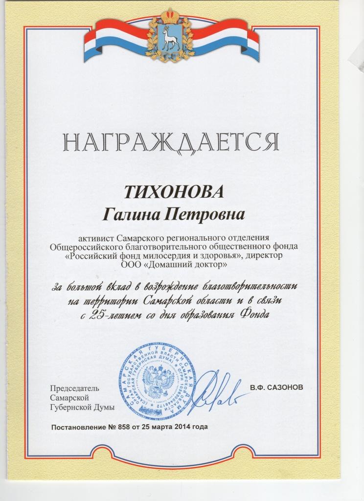 Награда от Самарской Губернской Думы