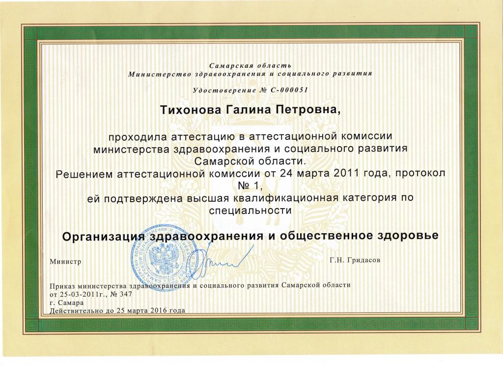 Сертификат об окончании специализации