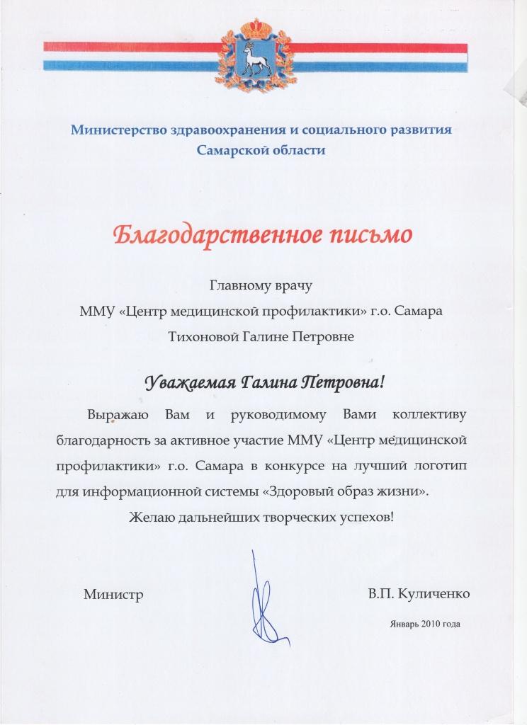 Благодарность от Министерства Здравоохранения Самарской области