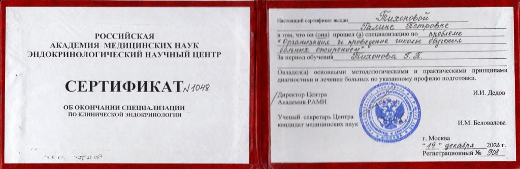 Сертификат об окончании специализации по клинической эндокринологии