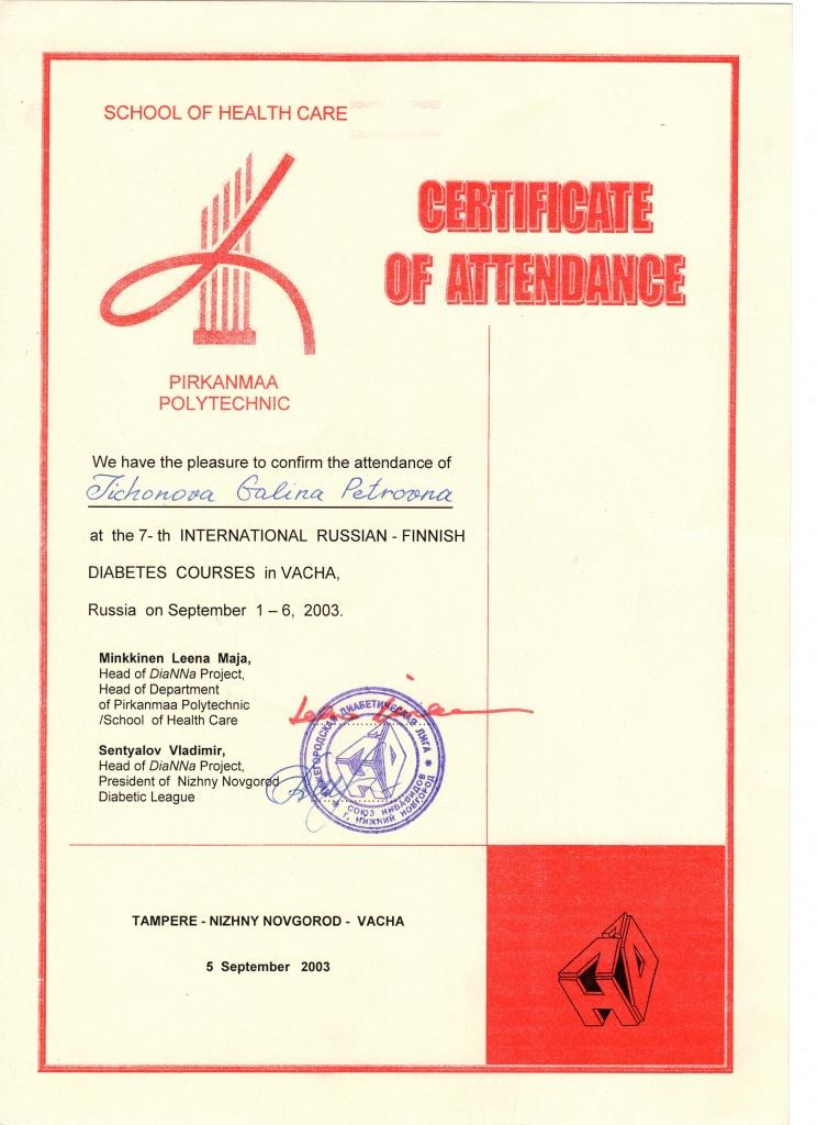 Сертификат от