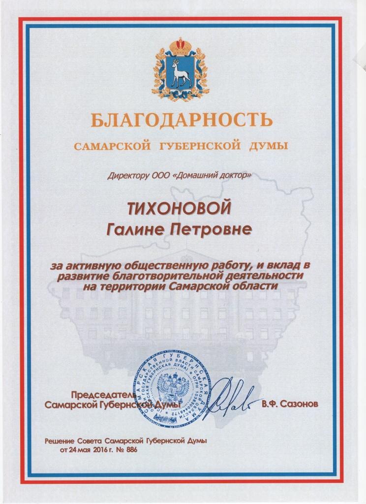 Благодарность Самарской Губернской Думы