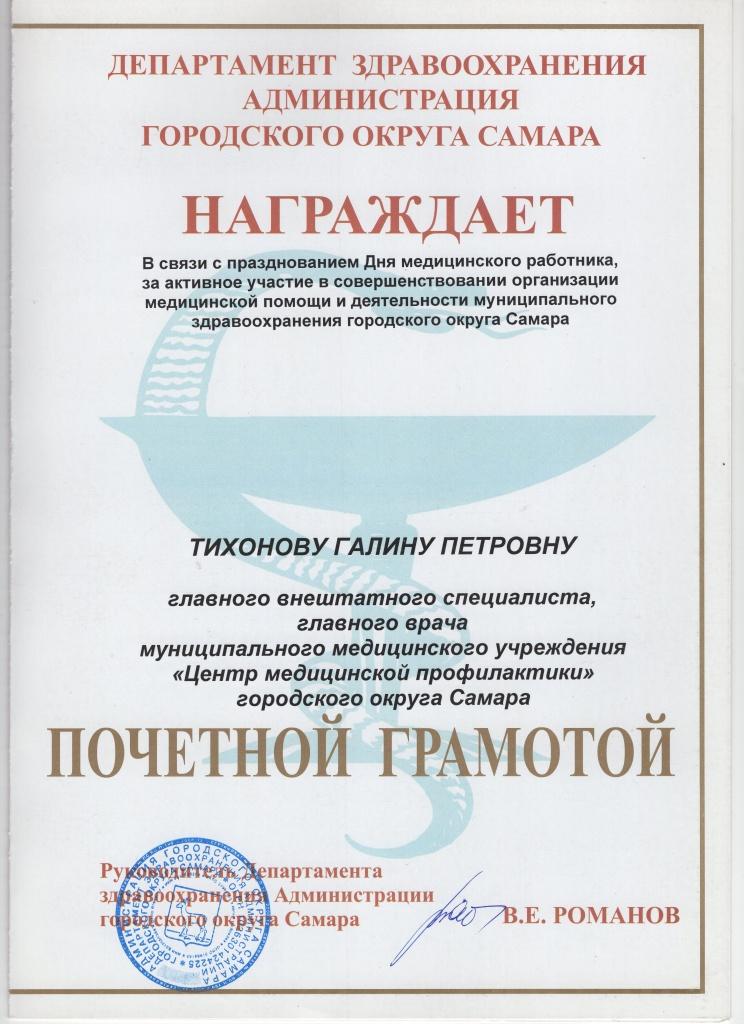 Награда от Администрации города Самары